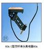 60A C型60A C型双杆单头集电器80A上海徐吉电气
