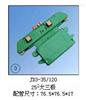 JD3-35/120JD3-35/120(25²大三極)集電器上海AG娱乐aPP電氣