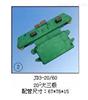 JD3-20/60JD3-20/60(20²大三极)集电器上海徐吉电气