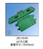 JD3-20/60JD3-20/60(20²大三極)集電器上海AG娱乐aPP電氣