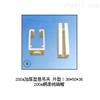 200A200A加厚型悬吊夹/200A铜滑线端帽上海徐吉电气