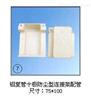 ST铝复管十极防尘型连接架配管上海徐吉电气