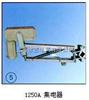 1250A1250A 集电器