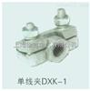 DXK-1单线夹DXK-1