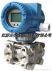 3851/1151电容式压力(差压)变送器