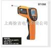 ST1350红外测温仪
