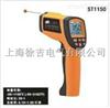 ST1150 红外测温仪