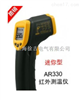 AR330通用型红外测温仪
