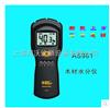 AS981香港希玛水分含水量测试仪