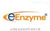 eEnzyme LLC 特约代理