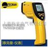 TM900多功能紅外測溫儀