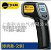 TM300+便攜式紅外測溫儀