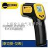 TM330便攜式紅外測溫儀