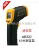AR330通用型紅外測溫儀