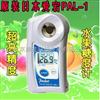 PAL-1水果糖度计 测糖仪日本Atago爱宕糖度计
