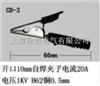 CD-3型多功能鳄鱼夹