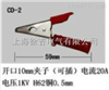 CD-2型多功能鳄鱼夹