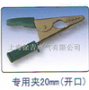 HM-A215专用夹