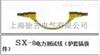 sx-8电力测试线(护套插拔件)