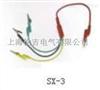 SX-3电力测试专用导线