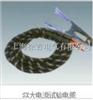 SX大电流试验电缆
