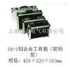 SX-3铝合金工具箱(密码型)