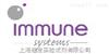 Immune Systems Ltd 特约代理
