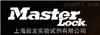 Master Lock 特约代理