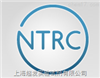 NTRC 特约代理