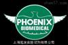 Phoenix Biomedical 特约代理