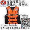 高强度救生衣,助泳衣,浮潜衣,高档专业救援救生衣