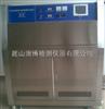 UV-1300UV紫外光耐气候试验箱