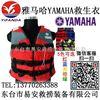 成人雅马哈救生衣,YAMAHA儿童救生衣(五色可选红蓝黄橙绿)