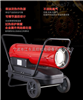 LY-30A大棚燃油暖风加热器,养猪然暖风加热装置
