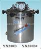 YX280B型手提式不锈钢压力蒸汽灭菌器(防干烧型)