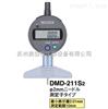 DMD-211S2日本TECLOCK得乐DMD-211S2数显深度计
