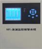 Laser-9600上海SF6泄漏监控报警系统厂家