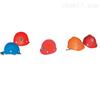 矿用安全帽