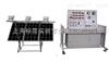 BPT01太阳能光伏并网发电教学实验台|太阳能光伏发电实训装置