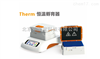 V103002Flexi-Therm恒温孵育器  Solarbio 实验室耗材