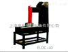 ELDC-40微电脑全自动加热器