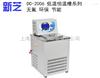 DC-2006【宁波新芝】 DC-2006 无氟、环保、节能低温恒温槽系列