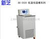DC-2020宁波新芝 DC-2020 无氟、环保、节能低温恒温槽系列
