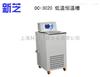 DC-3020【宁波新芝】 DC-3020 无氟、环保、节能低温恒温槽 -30度低温槽