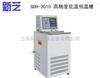 GDH-3010【宁波新芝】 GDH-3010 无氟、环保、节能高精度低温恒温槽