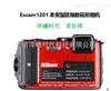 Excam1201便携式防爆照相机