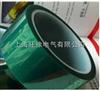 PET绿色高温胶带 PCB板電鍍胶 喷涂胶 遮蔽胶带5mm*33m
