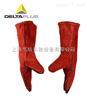 代尔塔 205515防护手套 电焊工手套 隔热耐磨手套 牛皮焊接手套