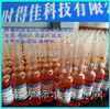 安赛蜜标准品食品甜味剂乙酰磺胺酸钾溶液标准物质,1.0mg/mL,GBW(E)100171