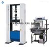 LBT微機控製電子萬能試驗機CMT